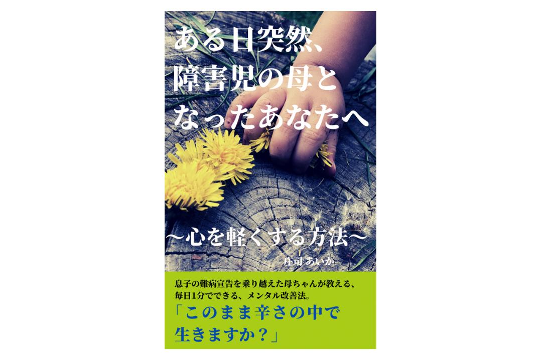 障害児の母親向け書籍